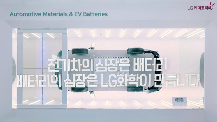배터리 소재 기술