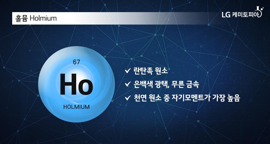 홀뮴 holmium