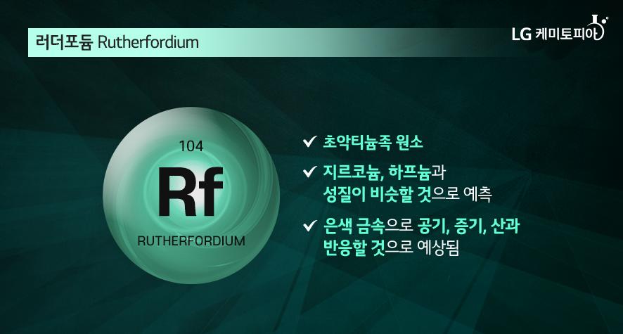 러더포듐 Rutherfordium